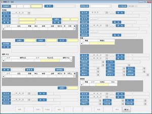 統合基幹業務ソフト「TotalNetworkSystem」編集画面