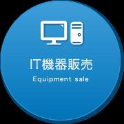 IT機器販売